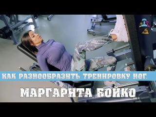 Маргарита Бойко -