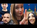 ВЛОГ Захватили кремль с Kristina Si и Natan  Меня уволили  Секреты красоты от Ирины Го ...