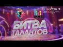 Шоу Битва Талантов на Муз-тв. 4 выпуск от 5 августа 2017г.