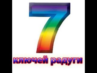 GK.Пятибрат 7 ключей радуги
