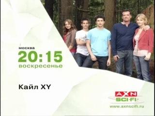 Трейлер т/с Кайл XY / Kyle XY (AXN-SciFi)