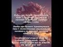 Аз ПА РИк 8 0070 ЛікБез про Козаків Характерників Урок 7 Природа Бог і її антипод
