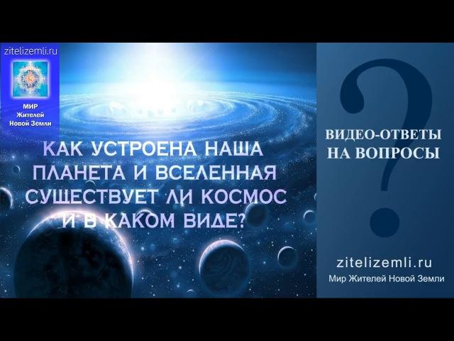 Как устроена наша планета и Вселенная? Существует ли космос и в каком виде? | Виде...