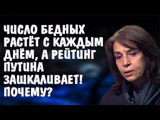 Ольга ЧЕТВЕРИКОВА - Число бедных растёт с каждым днём, а рейтинг ПУТИНА зашкалив ...