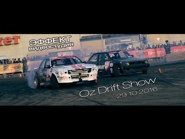 OZ Молл Drift Battle Series 2016 Краснодар Full HD