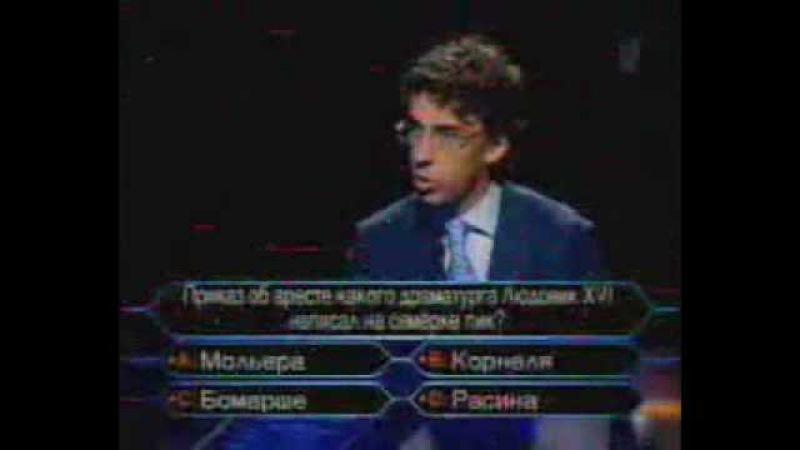 Кто хочет стать миллионером-11 декабря 2004