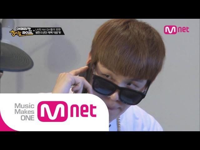 Mnet [방탄소년단의 아메리칸 허슬라이프] Ep.05 미국형들이 가르쳐준 여자에게 다