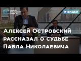 Алексей Островский рассказал о судьбе Павла Николаевича