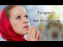 Ирина Самарина Лабиринт ~ Просто с Богом поговори