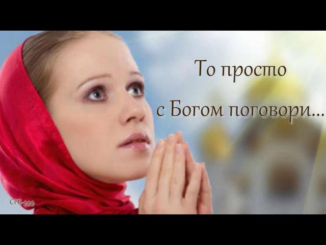 Ирина Самарина - Лабиринт ~ Просто с Богом поговори...