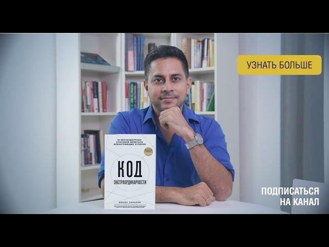 Вишен Лакьяни о своей книге «Код экстраординарности»