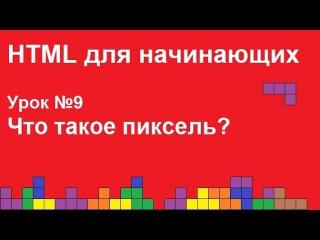 HTML для начинающих. Урок 9. Что такое пиксель?