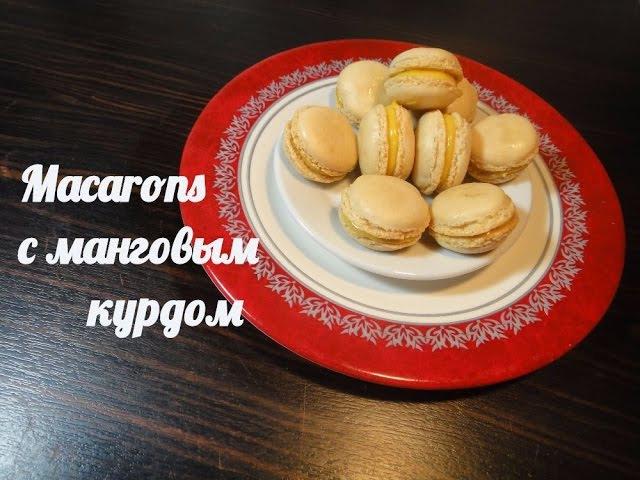 Один из лучших рецептов Macarons. Манговый курд.