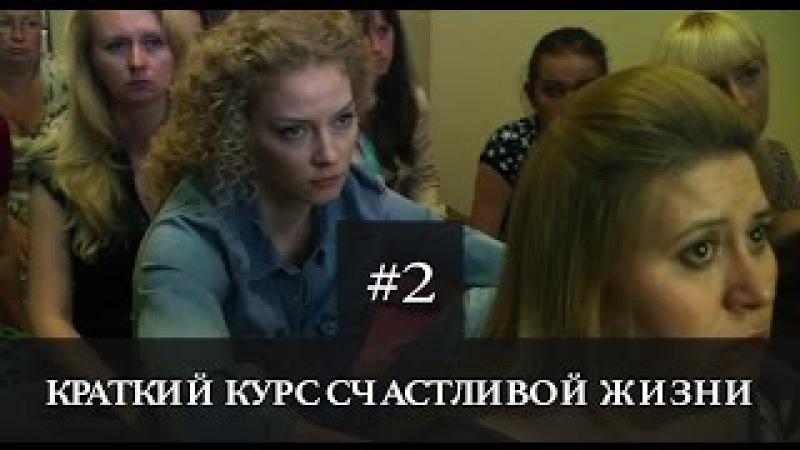 Краткий Курс Счастливой Жизни — 2 серия