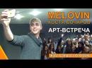 MELOVIN (Костя Бочаров). Арт-встреча. Киев, Campus, 15.10.2016.