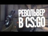 Блогер GConstr заценил! РЕВОЛЬВЕР В CSGO. от SAH4R SHOW