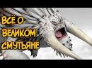 Великий Смутьян и другие драконы этого вида из мультфильма Как Приручить Дракона 2