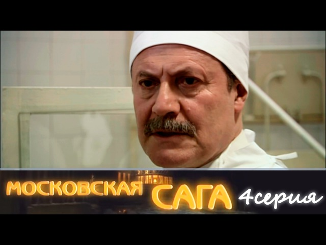 Московская сага. 4 серия