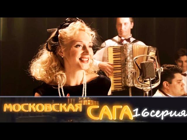 Московская сага. 16 серия