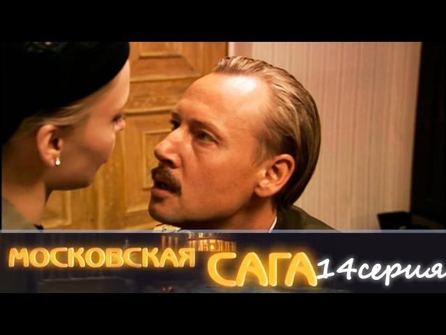 Московская сага. 14 серия