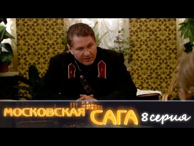 Московская сага. 8 серия