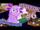 Лунтик учит цифры Развивающий мультик игра #6