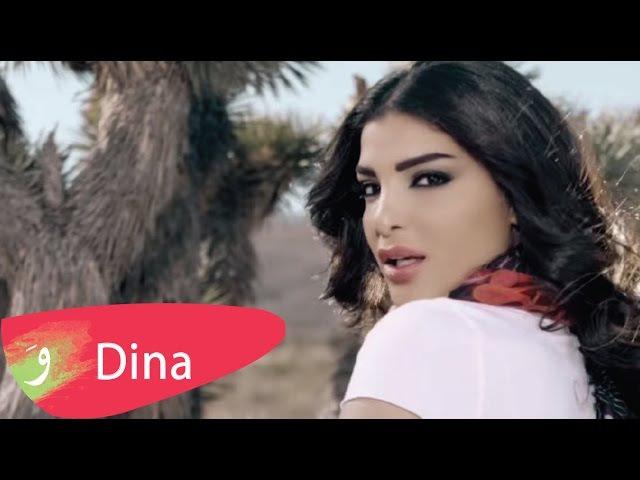 Dina Hayek Trekni Hebak Official Clip دينا حايك تركني حبك