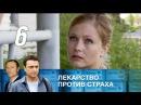 Лекарство против страха 6 серия (2013) HD 1080p