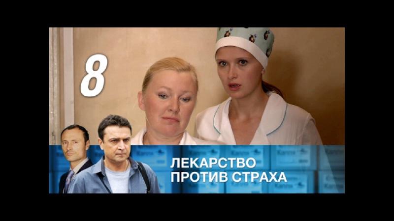 Лекарство против страха. 8 серия. Военная мелодрама (2013) @ Русские сериалы