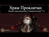 Revelation Online - Храм проклятых / Shrine ★★★ от стража/Vanguard