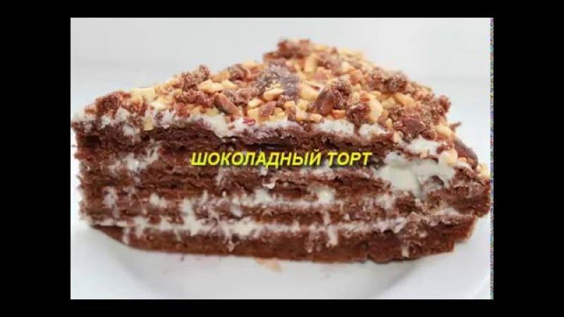 Шоколадный торт Фантастика
