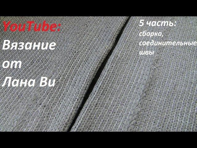Сборка свитера реглана 5 часть Соединительные трикотажные швы в вязании Выбор шва для свитера