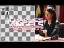 Шахматы в Ангелах Чарли Полный вперёд
