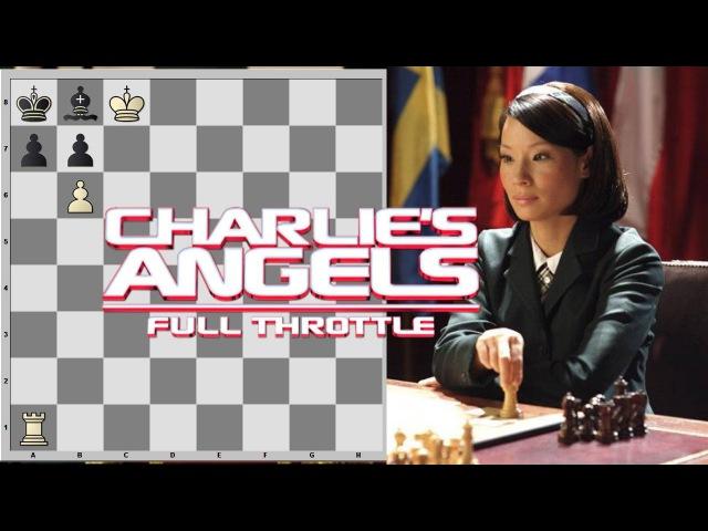 Шахматы в Ангелах Чарли. Полный вперёд!