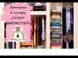 Организация и хранение вещей в шкафу до и после Nastya Summer