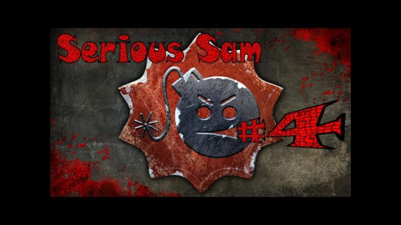 Serious Sam HD: The Second Encounter[4] - Уииииии горииииииит