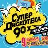 СуперДискотека 90-х в Перми