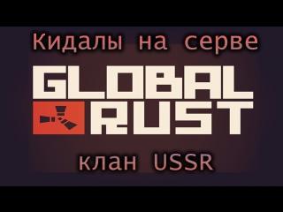 RUST Кидалы на серве global rust клан USSR