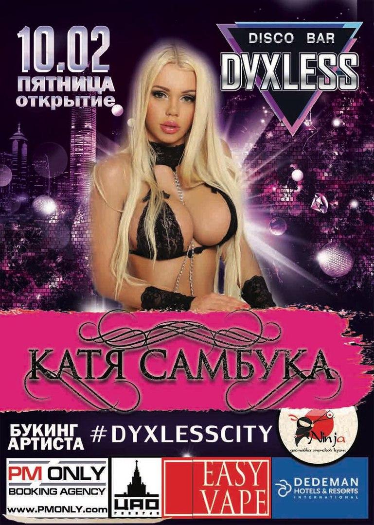 Катя Самбука, Москва - фото №12