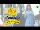 Ревизор- Магазины. 1 сезон - Северодонецк - 22.05.2017