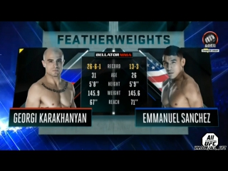 Георгий Караханян vs. Emmanuel Sanchez