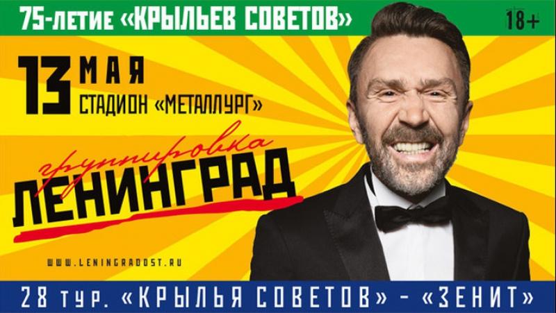 г. Самара группировка Ленинград - Москва по чём твои златые купола? В Питере - пить!