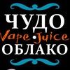 Жидкость для электронных сигарет ЧУДО ОБЛАКО