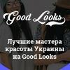 Goodlooks.com.ua - мастера красоты Украины