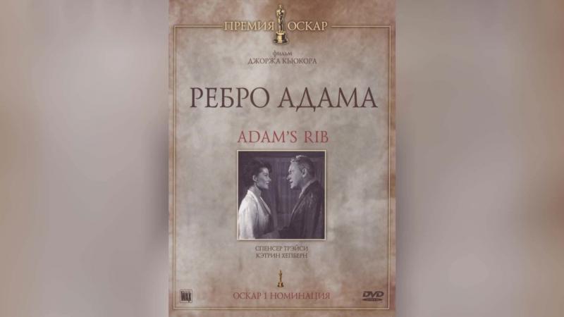 Ребро Адама 1990