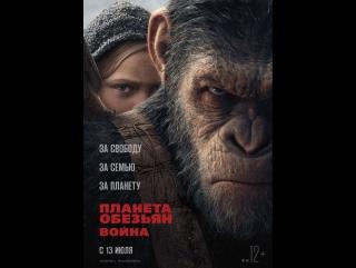 Divos Studio   КИНО 2017   Планета обезьян- Война