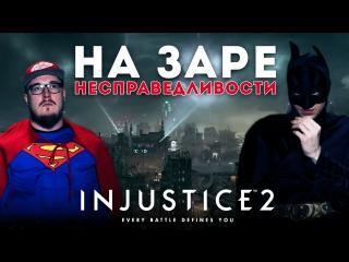 Стрим игры Injustice 2