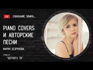 Сегодня с 18-00 Piano Covers и авторские песни Мария Безрукова