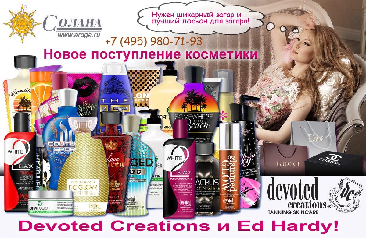Косметика для загара от Devoted Creations и Ed Hardy на Aroga.ru