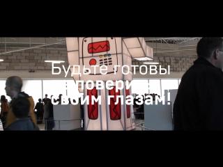 ТОЛЬКО ДО 12 ИЮНЯ: Интерактивная научная выставка Сибири